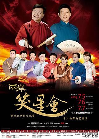 2013 《兩岸笑星會》公演宣傳海報