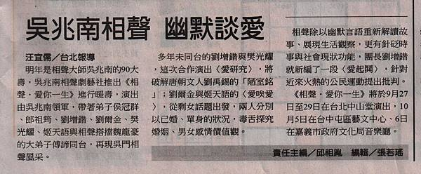 [中國時報]吳兆南相聲 幽默談愛