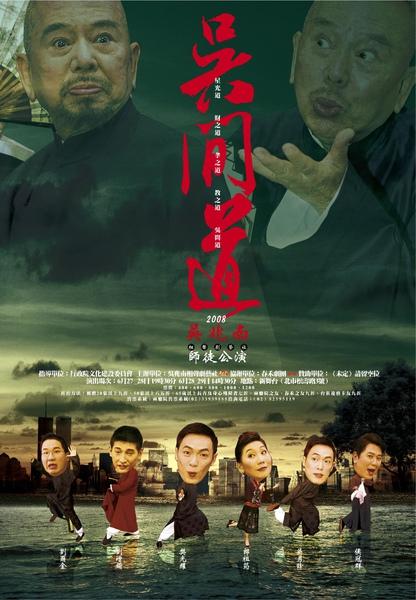 吳間道海報