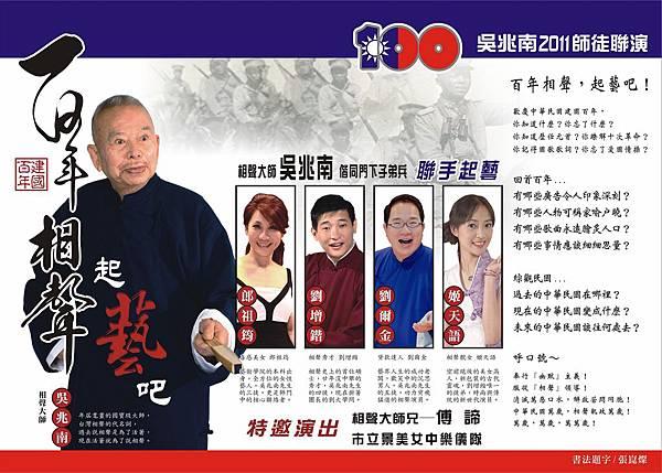 2011《百年相聲.起藝吧!》DM2