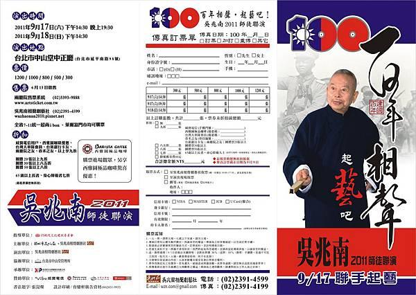 2011《百年相聲.起藝吧!》DM1
