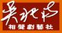 吳兆南相聲劇藝社logo