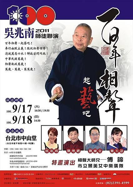 2011《百年相聲.起藝吧!》海報