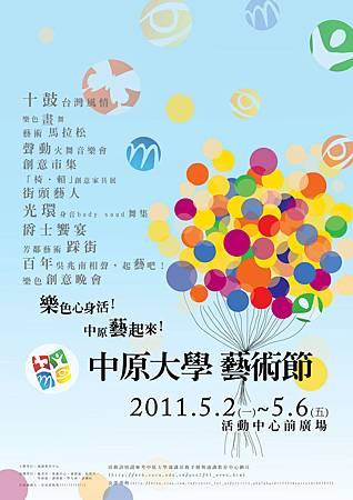 2011 中原大學藝術節(海報).jpg