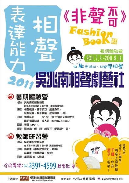 《非聲不可.FashionBook》暑期海報.jpg