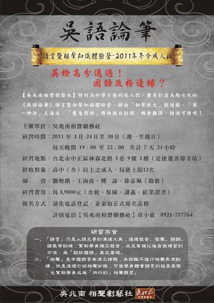 2011 第一屆《吳語論筆》國語暨相聲知識體驗營DM(正面).jpg