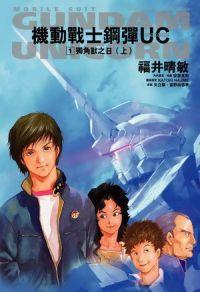 Gundam_Unicorn.jpg