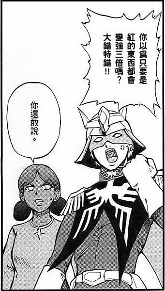 GundamSan020