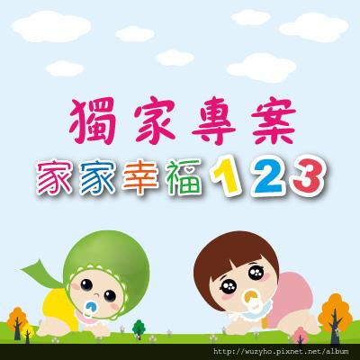 最新消息_家家幸福123-01.jpg