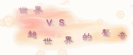世界vs超世界的聲音.jpg