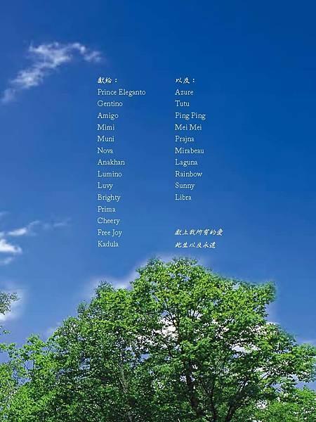C-BIRDS-EB-S_頁面_005.jpg