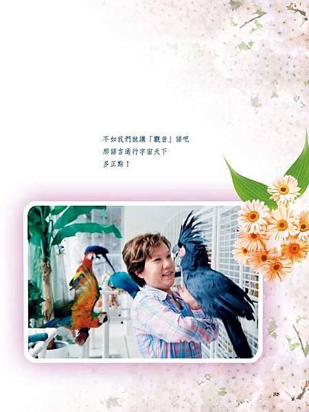 C-BIRDS-EB-S_頁面_035.jpg