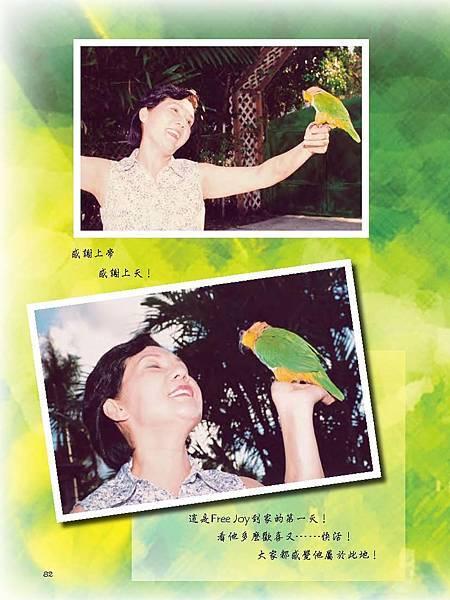 C-BIRDS-EB-S_頁面_082.jpg