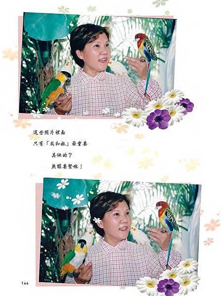 C-BIRDS-EB-S_頁面_144.jpg