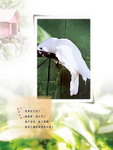 C-BIRDS-EB-S_頁面_168.jpg
