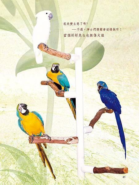 C-BIRDS-EB-S_頁面_229.jpg