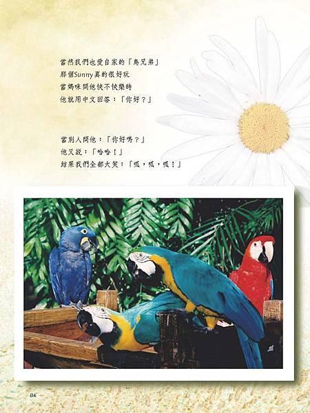 C-BIRDS-EB-S_頁面_232.jpg