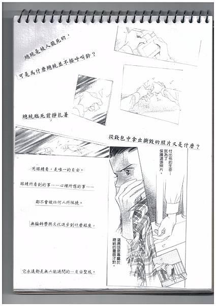 最高機密 (4).jpg