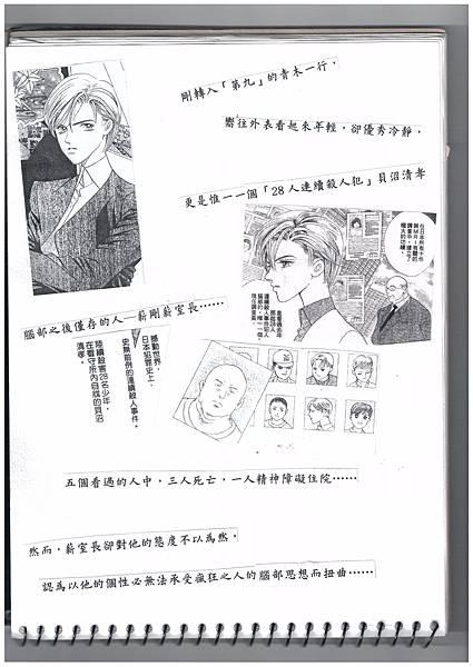 最高機密 (7).jpg