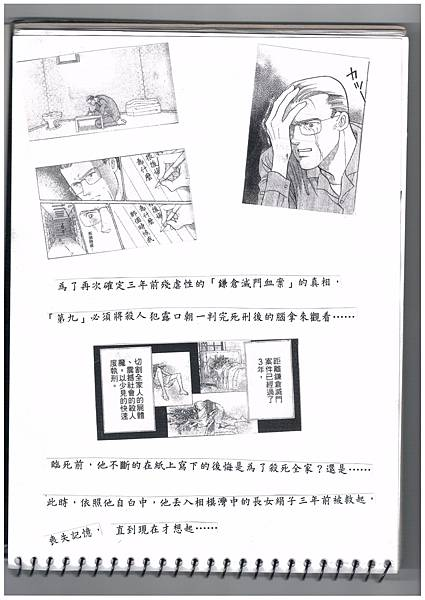 最高機密 (9).jpg