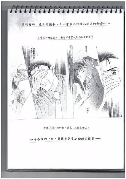 最高機密 (12).jpg