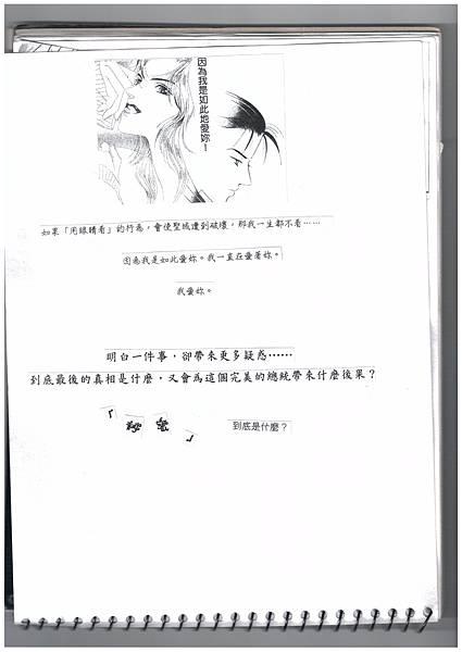最高機密 (5).jpg
