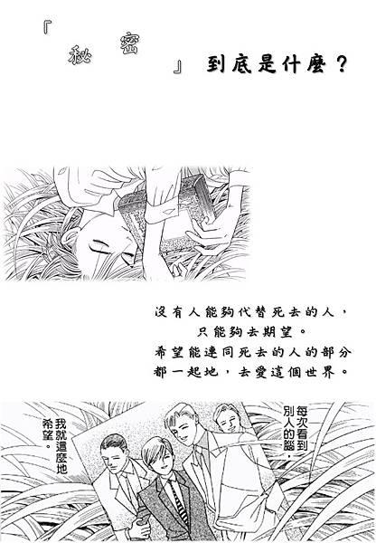 最高機秘2001 (5).JPG