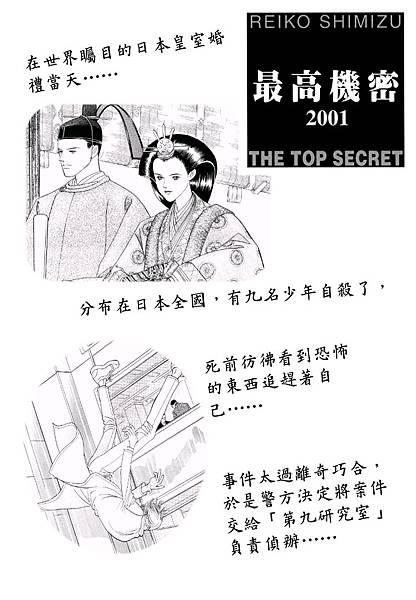 最高機秘2001 (1).JPG