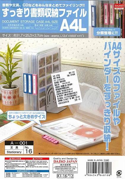 A4L文件盒
