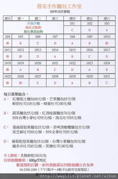 201510店用菜單.jpeg