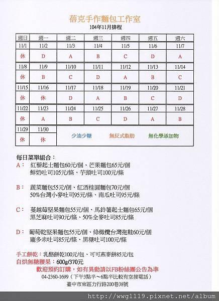 201511店用菜單.jpg