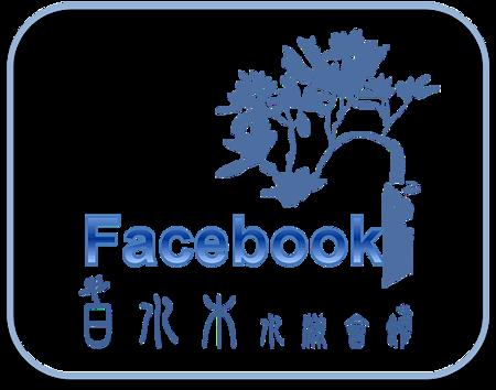 白水木臉書連結圖示