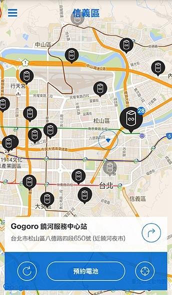 Gogoro APP 更新-3