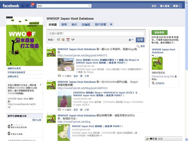 WWOOF Japan Host Database in FB