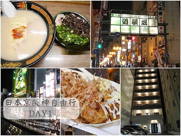 ∞旅遊∞日本。京阪神八天七夜自由行★DAY1行程紀錄分享