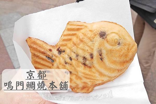★食★日本京都→【鳴門鯛燒本舖】讓人難以忘懷好吃的鯛魚燒❤必吃美食推薦