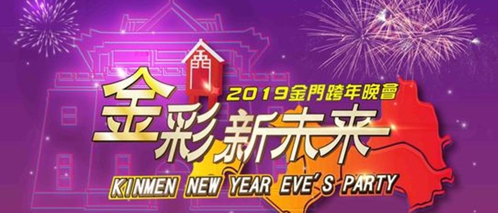 2019金門跨年晚會海報.jpg