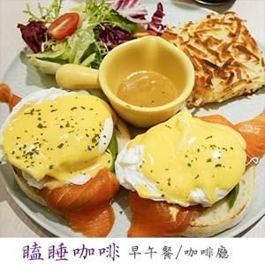 瞌睡咖啡Nap Cafe.jpg