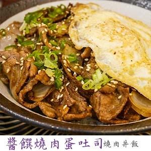 醬饌燒肉蛋吐司.jpg