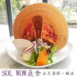 SOL WOW蔬食早午餐.jpg