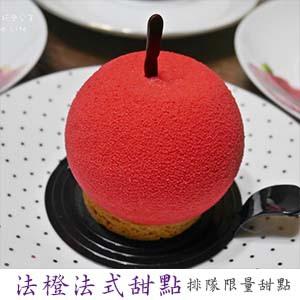 法橙法式甜點.jpg