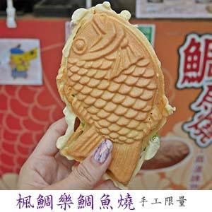 楓鯛樂鯛魚燒.jpg