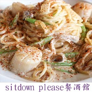 sitdown please餐酒館.jpg