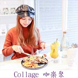 Collage 咖楽聚.jpg