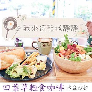 四葉草輕食咖啡.jpg