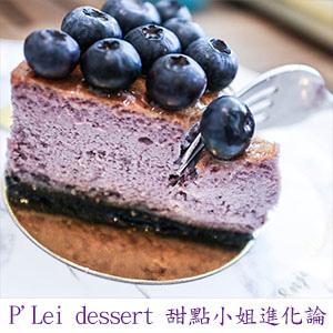 P'Lei dessert 甜點小姐進化論.jpg