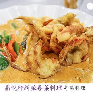 晶悅軒新派粵菜料理.jpg