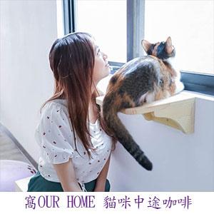 窩OUR HOME 貓咪中途咖啡.jpg