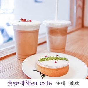燊咖啡Shen cafe.jpg