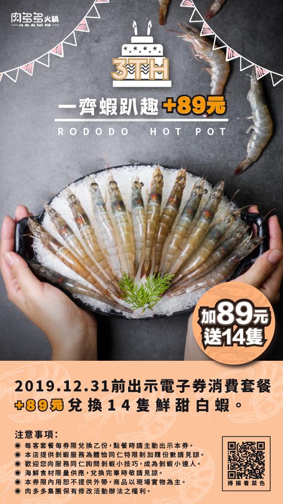 20190827 一齊蝦趴趣 +89元_週年遊肉趣電子券.png